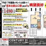 2.16入坂本5丁目