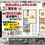 6.15入円明寺松田