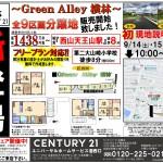 9.14入横林9区画