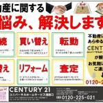 8.20求む(新家・小嶋・杉崎)