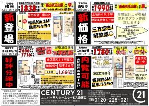 10.31入長岡と乙訓4物件