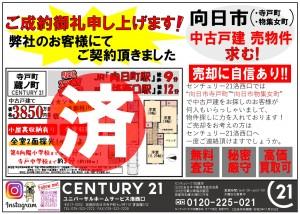 11.3入蔵ノ町3850万円成約御礼