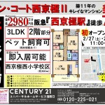 2.27入グラン・コート西京極Ⅱ