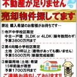 3.11求む(平井・木田)