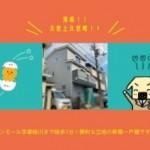 上久世町ブログ_小