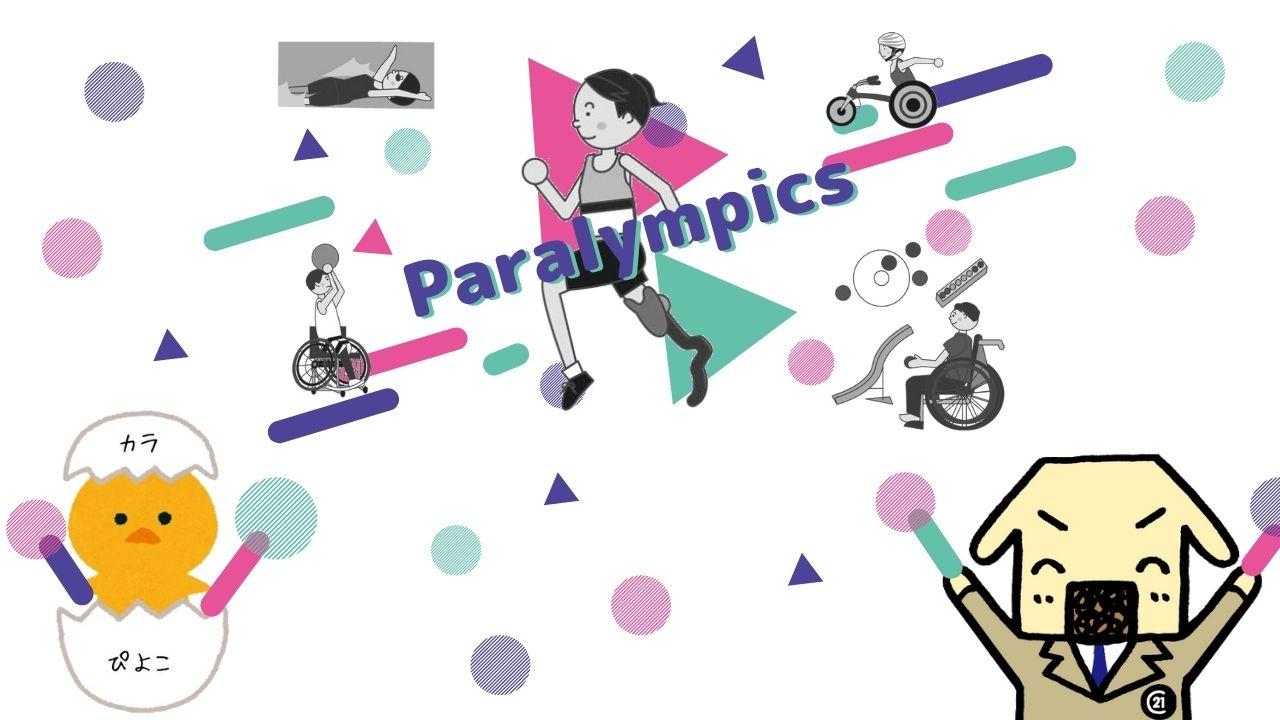 パラリンピック_4