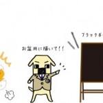 ブラックボード_小